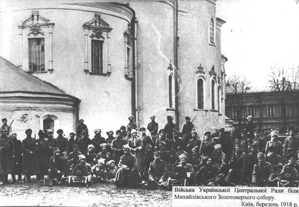 Войска УЦР.Киев. 1918 год.