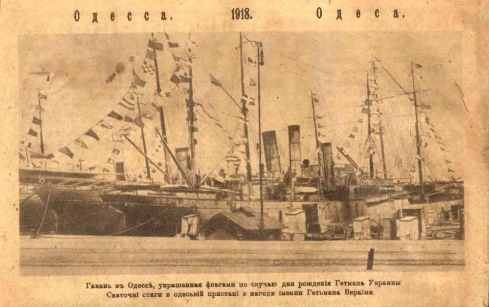 Гавань в Одеесе украшена флагами по случаю дня рождение Гетмана Украины. 1918 год