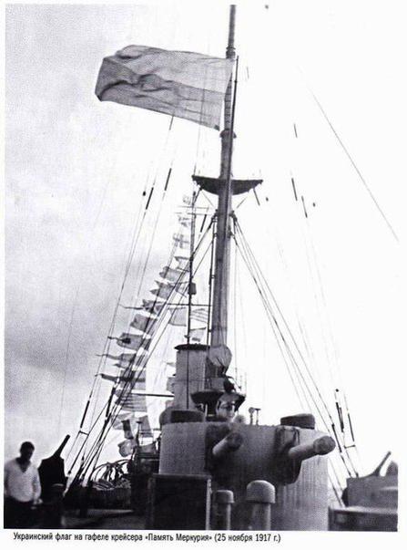 Крейсер «Память Меркурия» под украинским флагом, 1917 г..