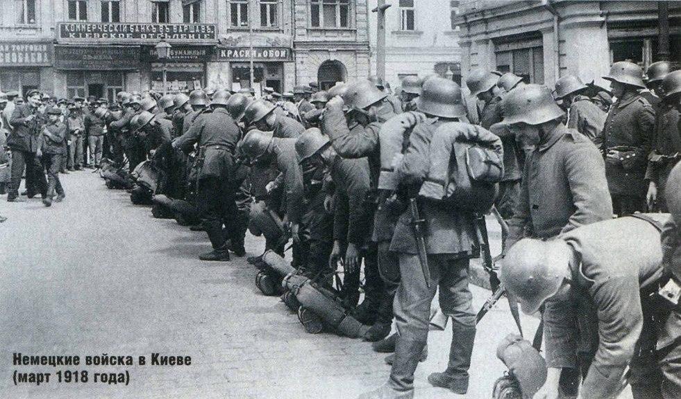 Результат Брестского мирного договора — немецкие войска в Киеве.УНР,март 1918 год